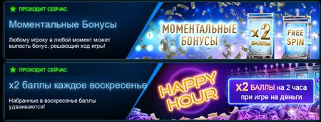 momentalniy-bonus-v-kazino
