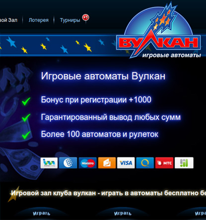igrovie-avtomati-vulkan-android-4pda