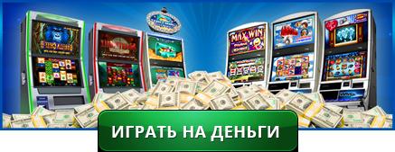 играть на реальные деньги игровые аппараты