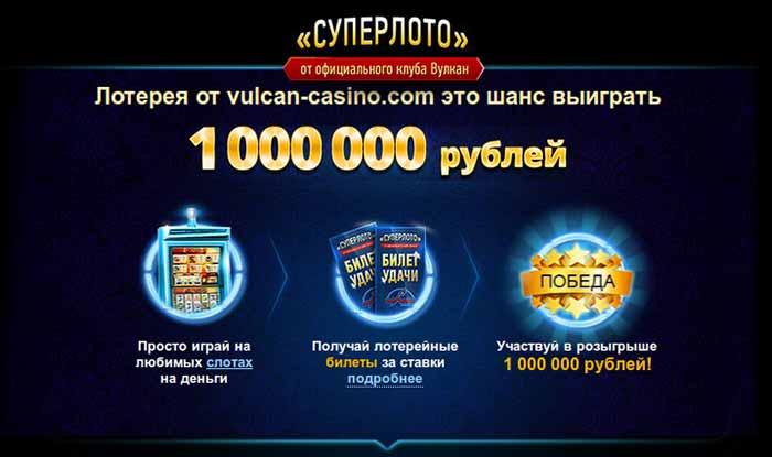 Отзывы vulcan casino
